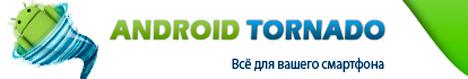 Android-tornado - Эксклюзивные игры, обои, виждеты, приложения для Android