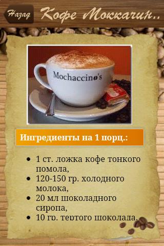 Рецепт кофе в домашних условиях 33