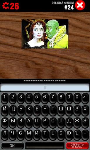 Логотипы СССР-2. Кино СССР ответы: android-tornado.ru/games-android/logic/1117-logotipy-sssr-2-kino...