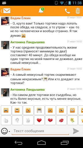 История Версий Одноклассников Для Андроид