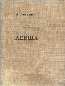 Н. С. Лесков Левша