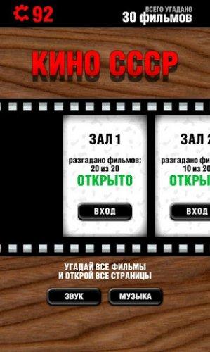 Логотипы СССР-3. Люди СССР - ответы: android-tornado.ru/games-android/logic/1164-logotipy-sssr-3-lyudi...