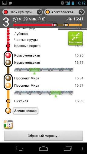 Андроид приложения яндекс метро