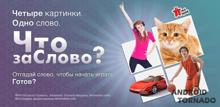 Сапоги Татарина 5 Букв