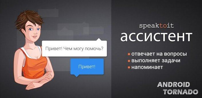 Приложение Ассистент Speaktoit Для Андроид
