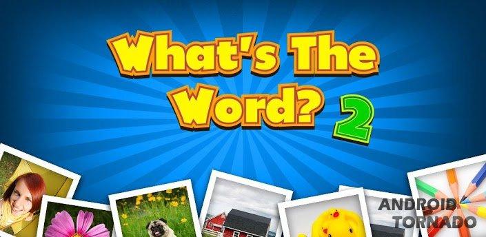 играть четыре фото одно слово онлайн