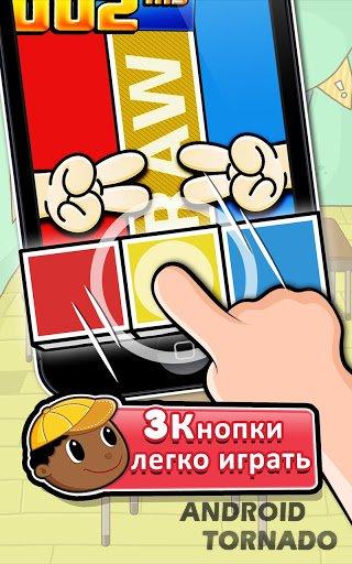 Стратегии - Игра Для Android