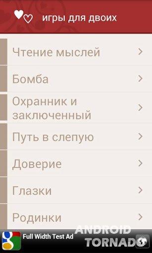 ИГРЫ НА АНДРОИД ДЛЯ ДВОИХ - YouTube - …