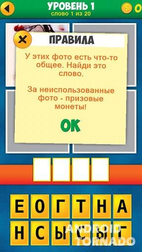 фото игры 4 фото 1 слово ответы