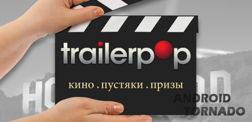Trailerpop - �������� ��� Android