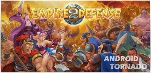 Empire Defense II - ���������� ���� ��� Android