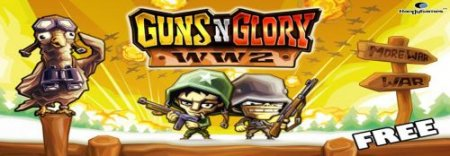 Guns 'n Glory World War II - обновление