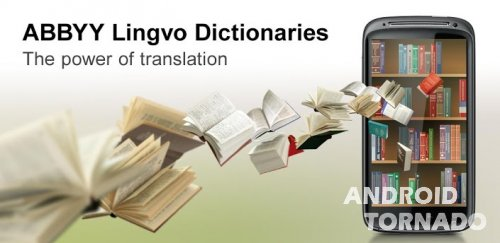 ABBYY Lingvo Dictionaries - словарь для Android