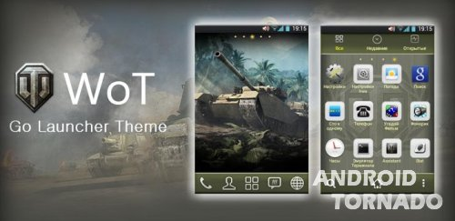 WoT Go Launcher Theme - тема для Android