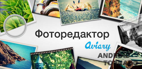 Aviary - фоторедактор для android