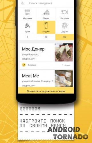 Карта мест, где стоит поесть: FoodMap
