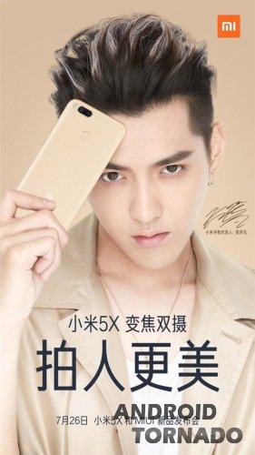 Xiaomi Mi 5X выйдет 26 июля с MIUI 9 на борту