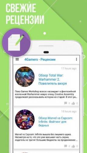 4Gamers — всё об играх
